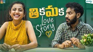Thikamaka Love Story || Wirally Originals || Tamada Media