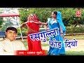 Rasiya Jija Sali | Rasgulla Fhod Diyo | रसगुल्ला फोड़ दियो | Ramdhan Gujjar | Latest Rasiya 2017