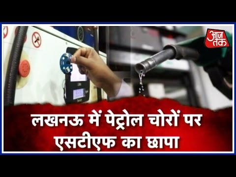 Lucknow Petrol Pumps Big Cheating Issue UP STF Raid