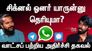 Whatsapp new privacy policy update | telegram vs signal | hacker siva balaji interview tamil Aransei
