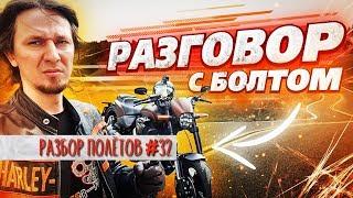 Последний урок Артёма Болдырева / Болт - Разбор Полётов №32