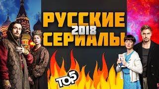 ЛУЧШИЕ РУССКИЕ СЕРИАЛЫ 2018 ТОП