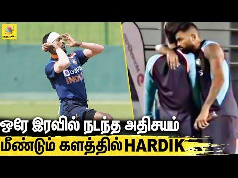 Form-க்கு வந்த Hardik Pandya ! Mass காட்டும் இந்திய அணி | IND vs NZ | Hardik Pandya, Virat, Dhoni