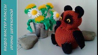 Вінні пух, 1 ч.. Winnie the Pooh, р. 1. Amigurumi. Crochet. Амігурумі. Іграшки гачком.