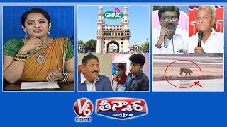 CPI Narayana vs Puvvada Ajay | Failures Of Telangana SEC | GHMC Voters vs Leaders | V6 Teenmaar News