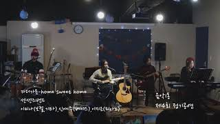 카더가든 home sweet home 센센즈밴드 (cover.) 음악1동 제4회 정기공연 2018/12/22