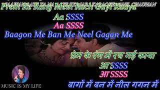 Sawan Aaye Ya Na Aaye Karaoke With Scrolling Lyrics Eng. & हिंदी