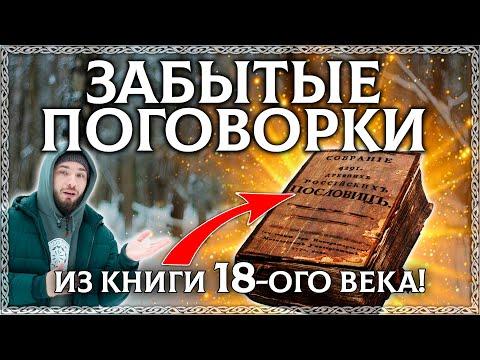 ТАЙНА РУССКИХ ПОГОВОРОК! Забытые поговорки из книги 18-ого века! / ОСОЗНАНКА