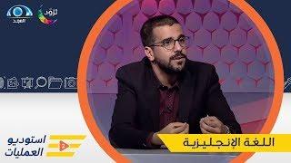 يلجأ عمر الغامدي إلى اللغة الانجليزية لتقوية حجته وكأن اللغة العربية لايسعها استيعاب مصطلحاته