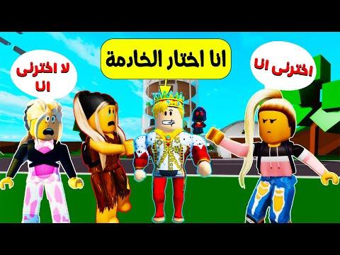فيلم روبلوكس : الخادمة التى تزوجها الملك واصبحت اميرة ماب البيوت 👑 ( حماس جدآ 🔥💪 )