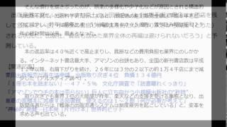 栗田出版販売破綻 落ち込む販売、出版不況象徴 「業界再編避けられぬ」