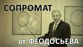 Сопромат от Феодосьева