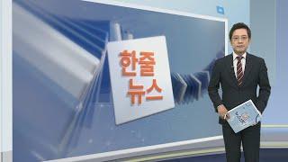 [한줄뉴스] 코스피 장중 3,290 첫 돌파…사상 최고…