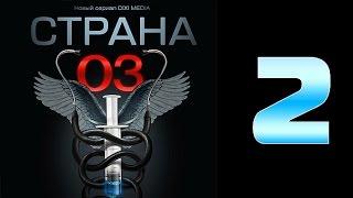 Страна 03 - 2 серия (криминальный сериал)