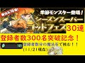 【パズドラ】シーズンスーパーゴッドフェスPART2 登録者300名突破記念!魔法石303個(^-^)