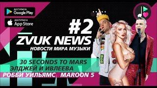 ZVUK NEWS #2 - Новости музыки | Роман Элджея и Ивлеевой, скандал с Робби Уильямсом, Post Traumatic