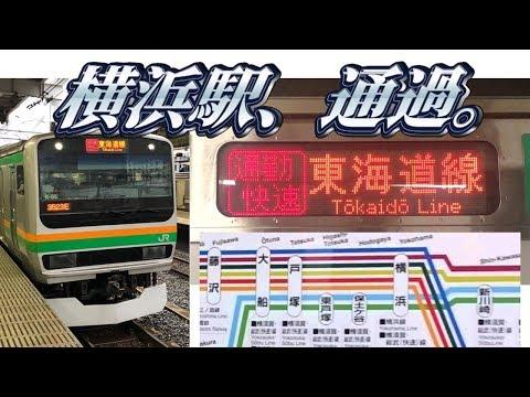 【停車駅がすごい】東海道線の通勤快速に乗ってきた。
