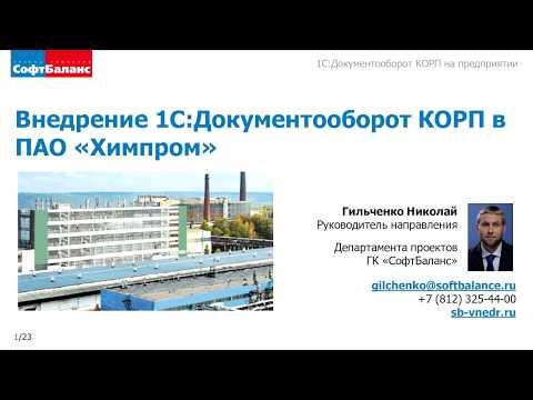 Внедрение 1С Документооборот в Химпром