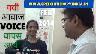 Functional Aphonia After Voice Therapy by SLP Sanjay In  India Within 8 Days