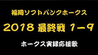日本一おめでとうございます。 記念して最終戦(日シ第6戦)の1-9を作成致...