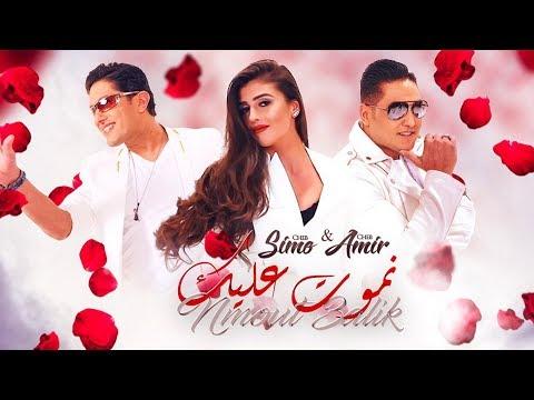 Cheb Simo & Cheb Amir - Nmout 3lik (Exclusive Music Video) | الشاب سيمو و الشاب أمير - نموت عليك