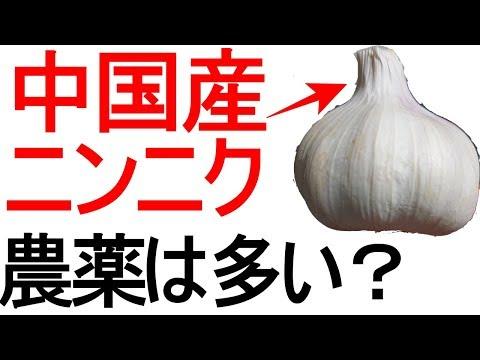 中国産ニンニクはどれくらい農薬に汚染されているのか