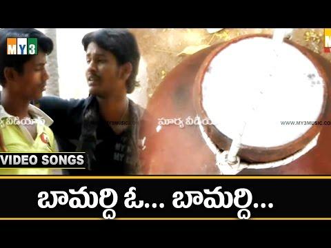 Bammardhi Bammardhi   Janapadalu -Telangana Folk Songs - Latest Telugu Folk Video Songs HD