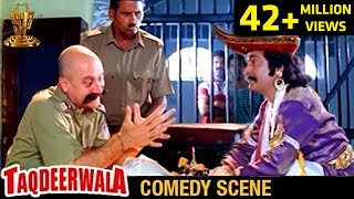 Anupam kher comedy collection 01 Taqdeerwala