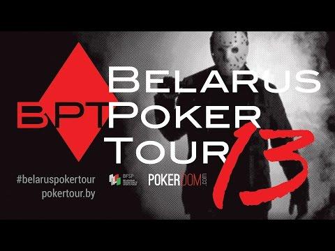 BPT 13 - Belarus Poker Tour (Stage 13). Zett Pot Limit KNO Omaha (Final Table). Minsk 2017.