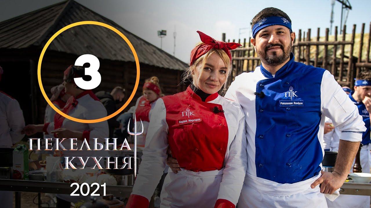 Адская кухня 20213 Выпуск  от 20.09.2021