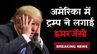 Breaking News : Donald Trump ने अमेरिका में लगाई इमरजेंसी | Trump Declared Emergency In America