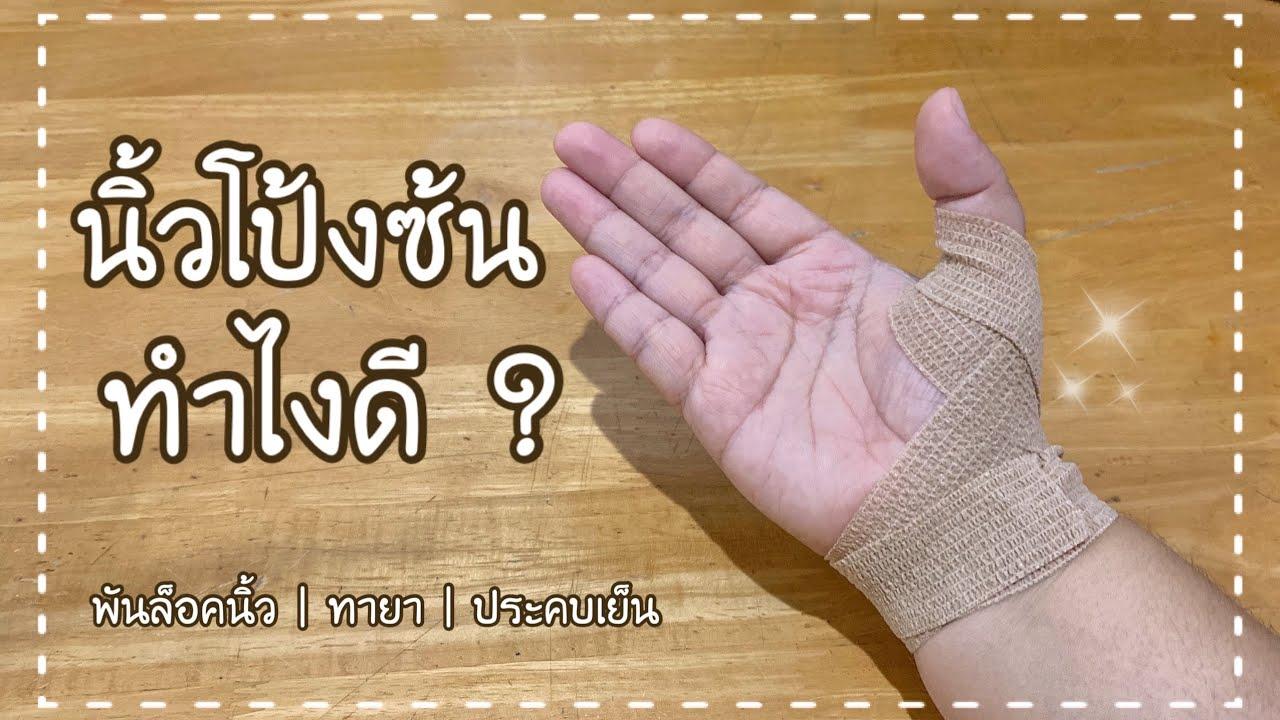 วิธีพันล็อคนิ้ว นิ้วโป้งซ้น ด้วยตนเอง | Wrapping thumb by yourself | Treat yourself