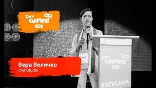 Вера Величко (Owl Studio) - UI-UX: обучение в домашних условиях
