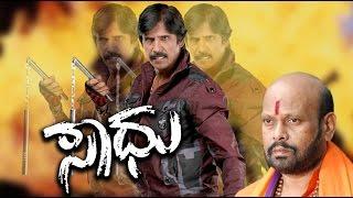 Saadhu – ಸಾಧು Full Kannada Movie | Kannada Action Movie 2016 | Thriller Manju Kannada Movies Full