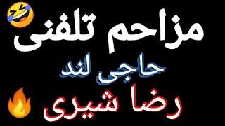 مزاحم تلفنی با حال حاجی لند - ایسگا رضا شیری