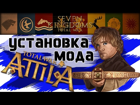 Установка мода Seven Kingdoms: Total War (Game of Thrones) | Игра Престолов (Аттила Тотал Вар)