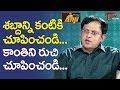 శబ్దాన్ని కంటికి చూపియ్యండి... కాంతిని రుచి చూపియ్యండి.. | Chit Chat With Babu Gogineni | TeluguOne