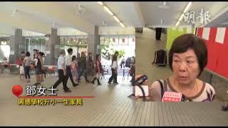 Publication Date: 2017-09-05 | Video Title: 興德學校小一收86新生 校董指家長回復信心
