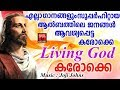 Download Living God Karaoke # karaoke christian  # Christian Devotional Songs Malayalam 2018 MP3 song and Music Video