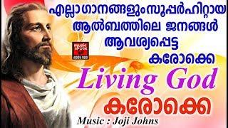 Living God Karaoke # karaoke christian # Christian Devotional Songs Malayalam 2018