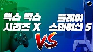 '엑스박스 시리즈 X VS 플레이스테이션 5&#…