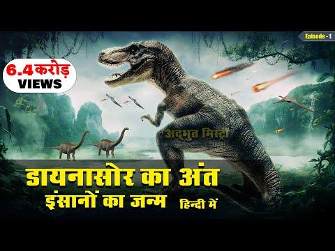धरती पर डायनासोर का अंत और इंसानों की उत्पत्ति कैसे हुई   The End of Dinosaurs ! Evolution of Human