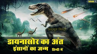 धरती पर डायनासोर का अंत और इंसानों की उत्पत्ति कैसे हुई | The End of Dinosaurs ! (Part -2)