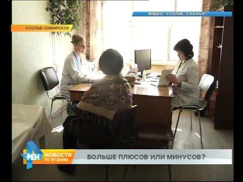 Эксперимент по оптимизации работы поликлиник в Усолье-Сибирском