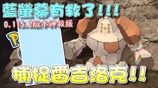 【精靈寶可夢GO】POKEMON GO|捉到雷吉洛克啦~藍螢幕有救了!0.115.2神救援!