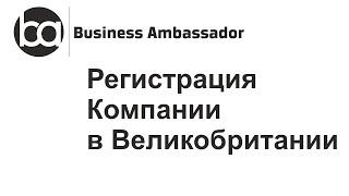 Business Ambassador - Регистрация Компании в Великобритании(, 2016-05-17T11:33:24.000Z)