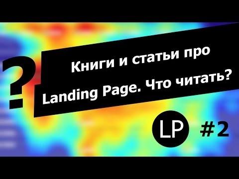 Книги и статьи про Landing Page. Что читать?
