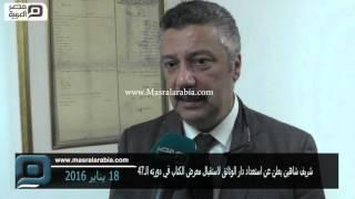 مصر العربية | شريف شاهين يعلن عن استعداد دار الوثائق لاستقبال معرض الكتاب في دورته الـ47