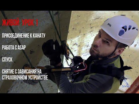 Промышленный альпинизм. Живой урок 1. Спуск  | Ropeaccees. Descent On Rope.