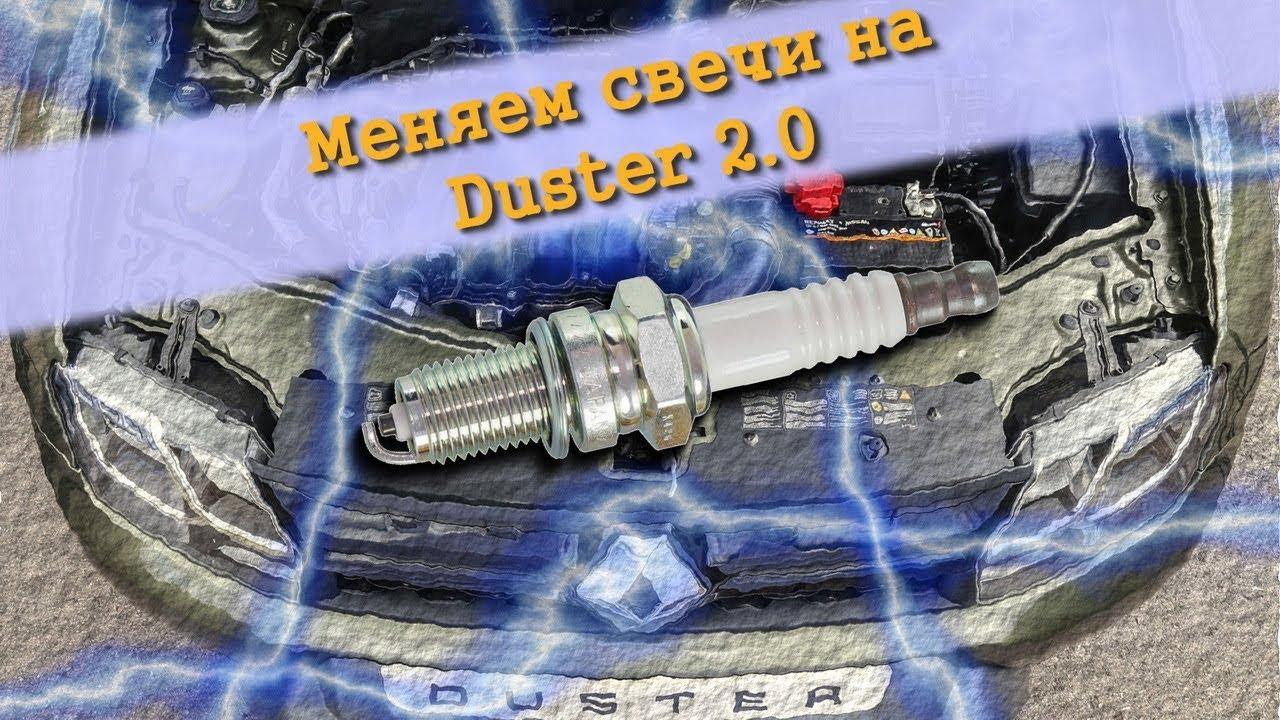 Замена свечей зажигания на Рено Дастер 2.0